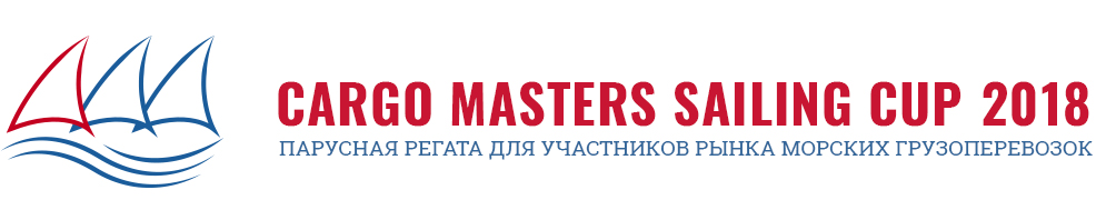 cargo masters sailing cup 2018